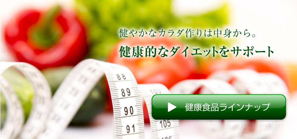 健康的なダイエットをサポート