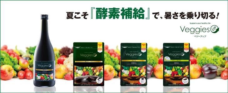 ベジーアップ酵素シリーズ 毎日の健康・ダイエットをサポート!