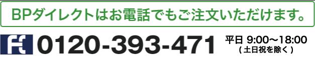 0120-393-471