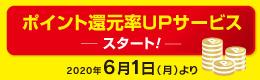 ポイント還元率UPサービス