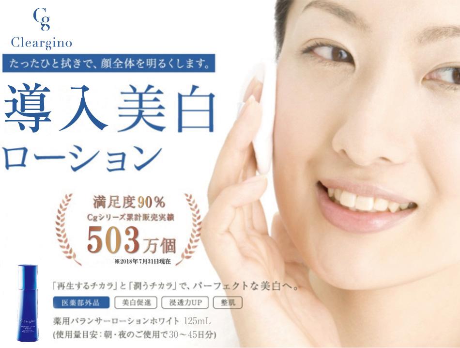 たったひと拭きで、顔全体を明るくします。 導入美白ローション 「再生するチカラ」と「潤うチカラ」で、パーフェクトな美白へ。