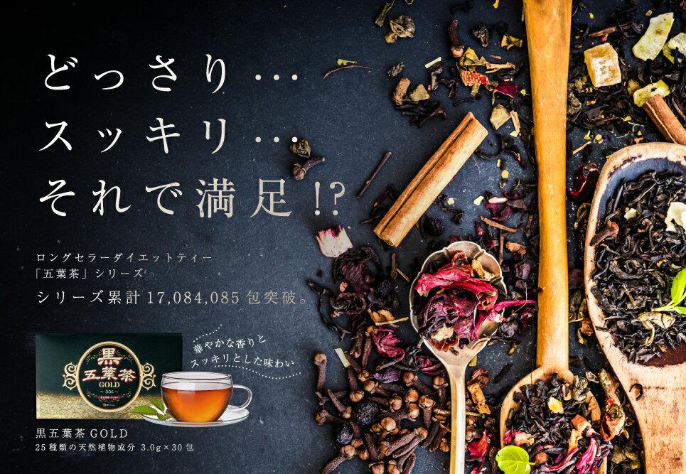 どっさり…スッキリ…それで満足!? ロングセラーダイエットティー「五葉茶」シリーズ 華やかな香りとスッキリとした味わい