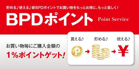 BPDポイント